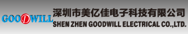 SHENZHEN GOODWILL ELECTRICAL CO.,LTD.